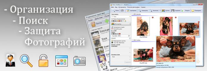 Photo Database 2.3.2.375